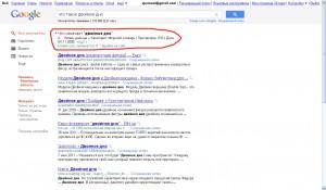 Странный глюк Google