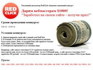 RedClick конкурс