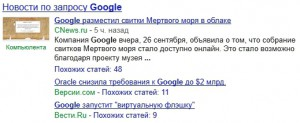Файлы мертвого моря Google