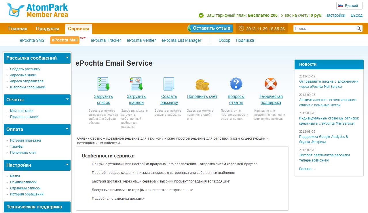 Как сделать почтовую рассылку клиентам