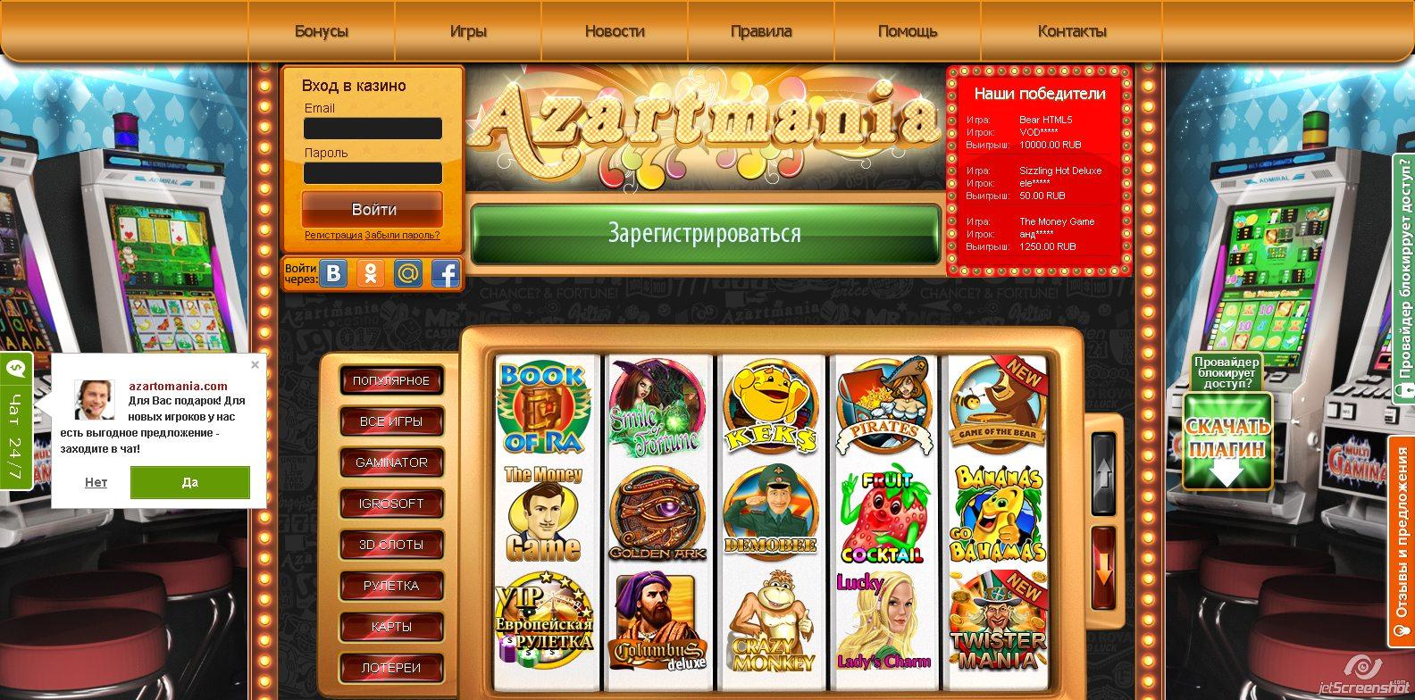 onlayn-kazino-azartmaniya-otzivi