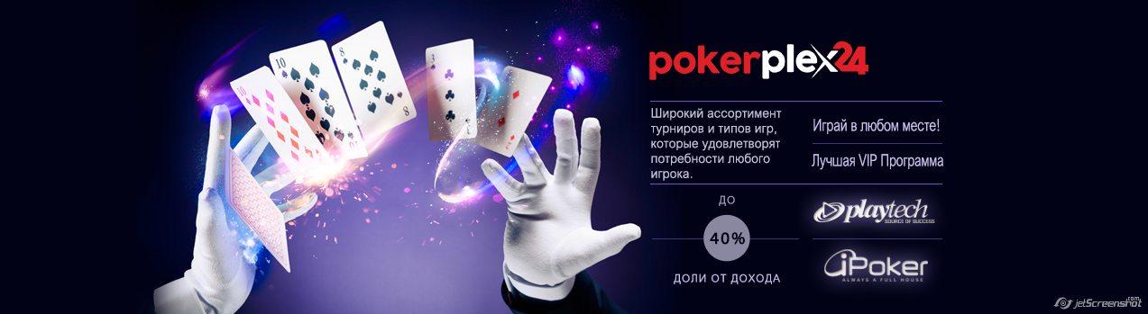 pokerplex