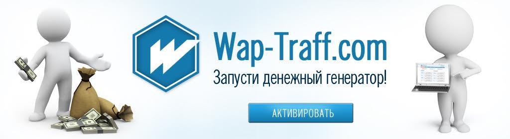 wap-traff